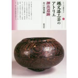 水戸部秀樹/著 新泉社 2019年02月