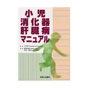小児消化器・肝臓病マニュアル / 白木和夫/監修 藤沢知雄/編集 友政剛/編集