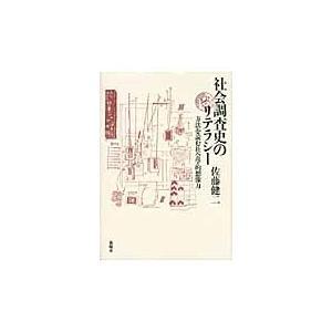 社会調査史のリテラシー 方法を読む社会学的想像力 / 佐藤健二(社会学)