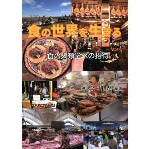 食の世界を生きる 食の人類学への招待 / 河合 利光 編著|京都 大垣書店オンライン