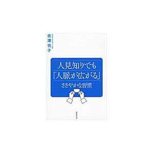 金澤 悦子 著 実務教育出版 2015年07月