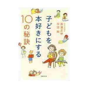 高濱 正伸 著 実務教育出版 2016年11月