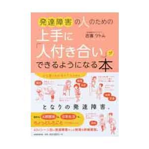 吉濱 ツトム 著 実務教育出版 2018年05月