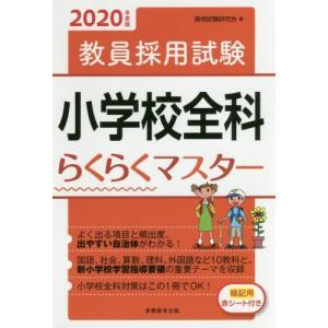 資格試験研究会 編 実務教育出版 2018年10月
