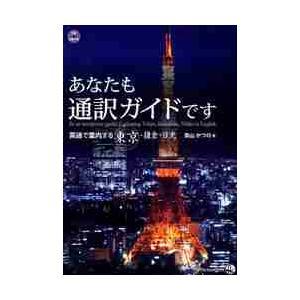柴山 かつの 著 ジャパンタイムズ 2010年01月