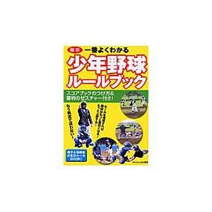 最新一番よくわかる少年野球ルールブック / Winning Ball/編著|books-ogaki