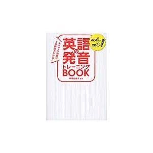 英語の発音トレーニングBOOK ネイティブ発音が3D映像でわかる! / 明場 由美子 監修