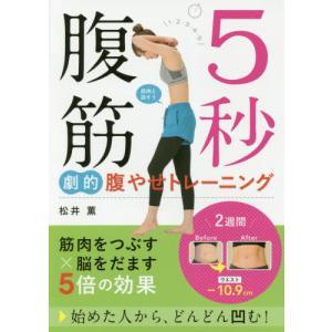5秒腹筋 劇的腹やせトレーニング / 松井 薫 著|books-ogaki