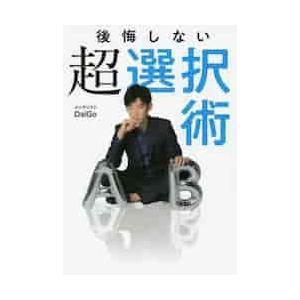 後悔しない超選択術 / DaiGo/著