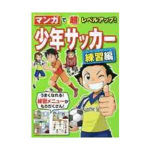 マンガで超レベルアップ!少年サッカー 練習編 / 西東社編集部/編