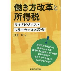 働き方改革と所得税 サイドビジネス・フリーランスの税金 / 日景智/著