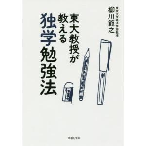 柳川 範之 著 草思社 2017年12月