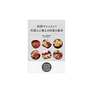 秋山 亜裕子 著 IBCパブリッシング 2016年12月