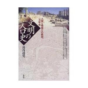 文明の人口史 人類と環境との衝突、一万年 / 湯浅 赳男|京都 大垣書店オンライン
