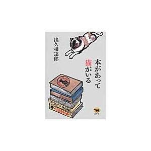 本があって猫がいる / 出久根達郎/著