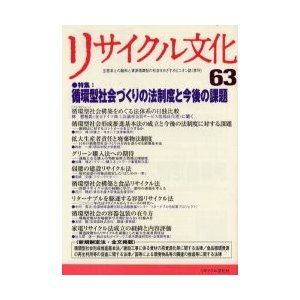 リサイクル文化 63 / リサイクル文化編集グループ/編集