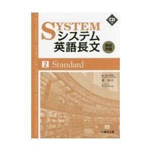 システム英語長文頻出問題 2 Standard CD付