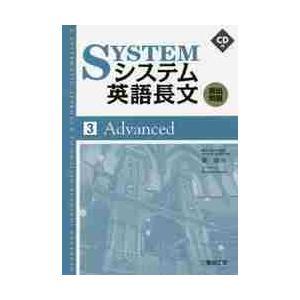 システム英語長文頻出問題 3 Advanced CD付