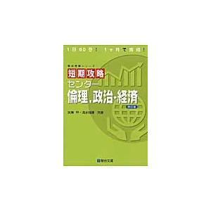短期攻略センター 倫理 政治・経済 改訂版 受験シリーズ