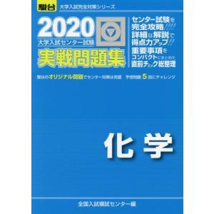 大学入試センター試験実戦問題集化学 / 全国入試模試センター/編|books-ogaki