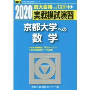 実戦模試演習 京都大学への数学 2020 / 全国入試模試センター