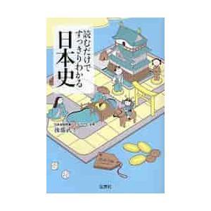 読むだけですっきりわかる日本史 / 後藤 武士 著の関連商品9
