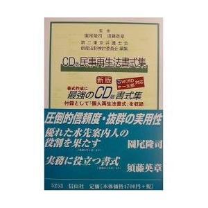 CD版 民事再生法書式集 新版 / 園尾 隆司 他監