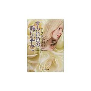 すみれ色の瞳に恋して / パトリシア・グラッソ/著 岡本桃子/訳