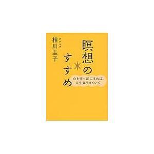 瞑想のすすめ 心を空っぽにすれば、人生はうまくいく / ヨグマタ 相川 圭子