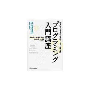 プログラミング入門講座 基本と思考法と重要事項がきちんと学べる授業 / 米田 昌悟 著