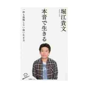 堀江 貴文 著 ソフトバンククリエイティブ 2015年12月