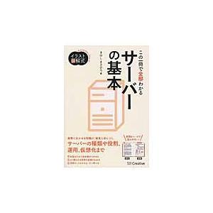 この一冊で全部わかるサーバーの基本 / きはし まさひろ 著 books-ogaki