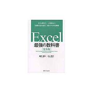 Excel最強の教科書 完全版 すぐに使えて、一生役立つ「成果を生み出す」超エクセル仕事術 / 藤井...