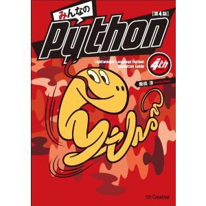 みんなのPython Lightweight Language Python Definitive Guide / 柴田 淳 著