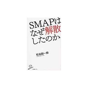 SMAPはなぜ解散したのか / 松谷 創一郎 著