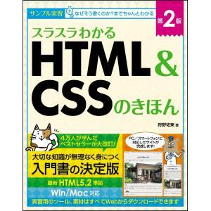 スラスラわかるHTML & CSSのきほん サンプル実習 / 狩野 祐東 著