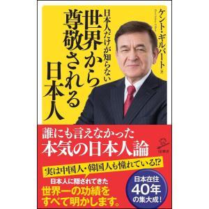 日本人だけが知らない世界から尊敬される日本人 / K.ギルバート 著