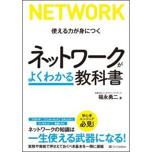 ネットワークがよくわかる教科書 使える力が身につく / 福永 勇二 著