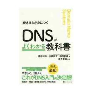DNSがよくわかる教科書 使える力が身につく / 渡邉 結衣 他著