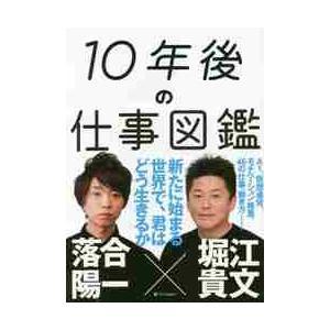 10年後の仕事図鑑 新たに始まる世界で、君はどう生きるか / 堀江 貴文 著