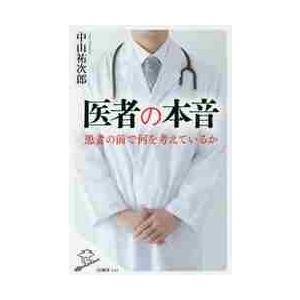 医者の本音 中山 祐次郎 著の商品画像|ナビ