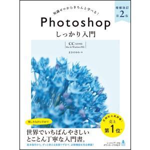 Photoshopしっかり入門 知識ゼロからきちんと学べる! / まきの ゆみ 著