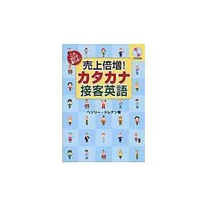 売上倍増!カタカナ接客英語 CD付き / H.ドレナン 著|books-ogaki
