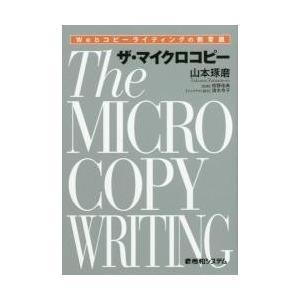 ザ・マイクロコピー Webコピーライティングの新常識 / 山本琢磨/著 仲野佑希/監修