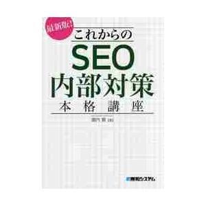 最新版!これからのSEO内部対策本格講座 / 瀧内 賢 著