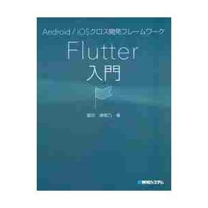 Android/iOSクロス開発フレームワークFlutter入門 / 掌田 津耶乃 著