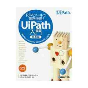 RPAツールで業務改善!UiPath入門 基本編 / 小笠原 種高 著