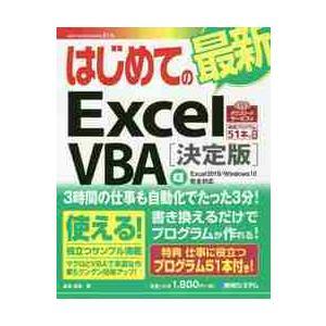 はじめての最新Excel VBA 決定版 / 金城俊哉/著|京都 大垣書店オンライン