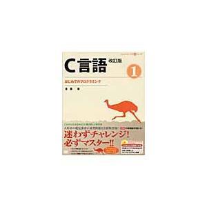 C言語   1 改訂版 CD−ROM付 / 倉 薫 著 京都 大垣書店オンライン