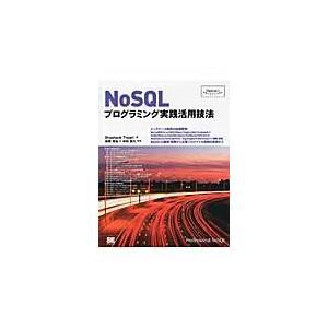 NoSQLプログラミング実践活用技法 / Shashank Tiwari/著 長尾高弘/訳 中村泰久...